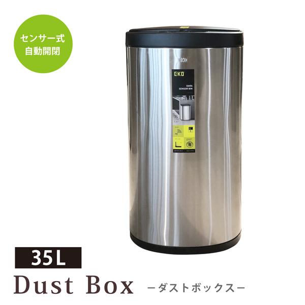 ダストボックス ゴミ箱 35L センサー 自動開閉 ふた付き ステンレス シルバー