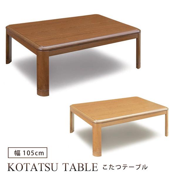 こたつテーブル 幅105 長方形 木製 リビングテーブル ブラウン ナチュラル シンプル