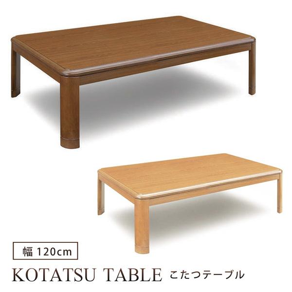 こたつテーブル こたつ 幅120 長方形 継脚 暖卓 座卓 リビングテーブル ブラウン ナチュラル シンプル