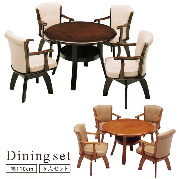 ダイニングテーブルセット ダイニングテーブル 5点 4人掛け 4人用 ダイニングセット 幅110 丸テーブル 木製 ダイニングチェアー 肘付き 回転椅子 ライトブラウン ダークブラウン