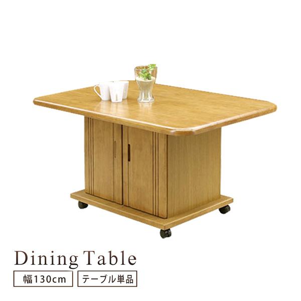 ダイニングテーブル 食卓テーブル 幅130 4人掛け 木製 ラバーウッド 天板下収納付き キャスター付き ライトブラウン