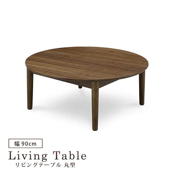 リビングテーブル 幅90cm 丸テーブル 丸型 センターテーブル ローテーブル テーブル 食卓テーブル ウォールナット シンプル モダン 北欧