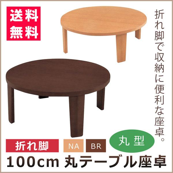 座卓 幅100cm 円卓 ちゃぶ台 ローテーブル テーブル センターテーブル 丸テーブル 折れ脚 折脚 シンプル モダン 和