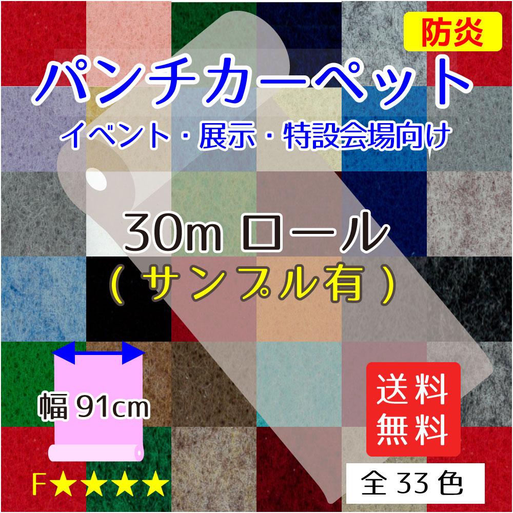 ロールカーペット(パンチカーペット) [廉価版] 幅91cm x 30メートル単位リックスペース