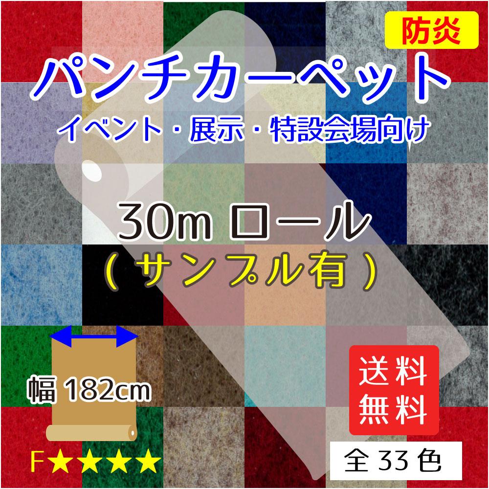 ロールカーペット(パンチカーペット) [廉価版] 幅182cm x 30メートル単位リックスペース