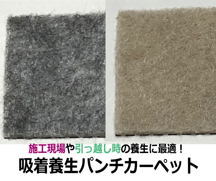 養生用パンチカーペット [養生吸着すべり止め加工] 幅91cm x 30メートル単位リック吸着養生パンチ
