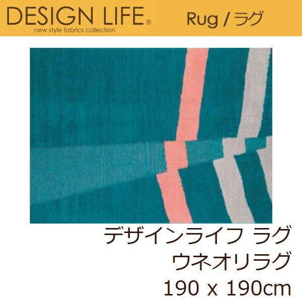 ラグマット デザインライフ UNEORI RUG/ウネオリラグ 190x190cm