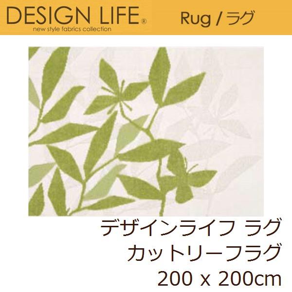 ラグマット デザインライフ CUT LEAF RUG/カットリーフラグ 200x200cm