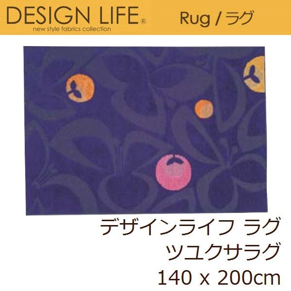 ラグマット デザインライフ TSUYUKUSA RUG/ツユクサラグ 140x200cm