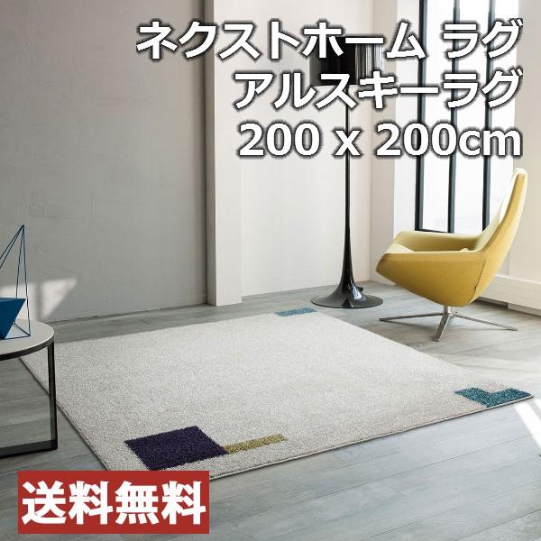 【送料無料】ラグマット ネクストホーム ARSKY RUG/アルスキーラグ 200x200cm