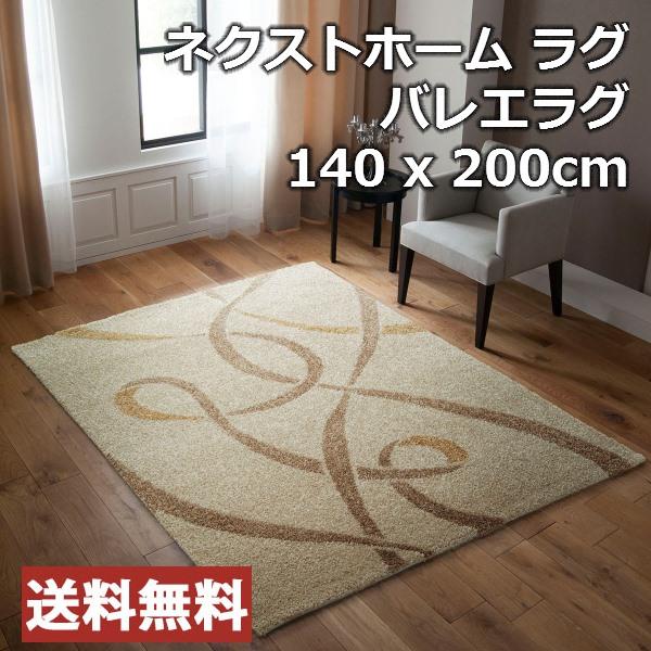 【送料無料】ラグマット ネクストホーム BALLET RUG/バレエラグ 140x200cm