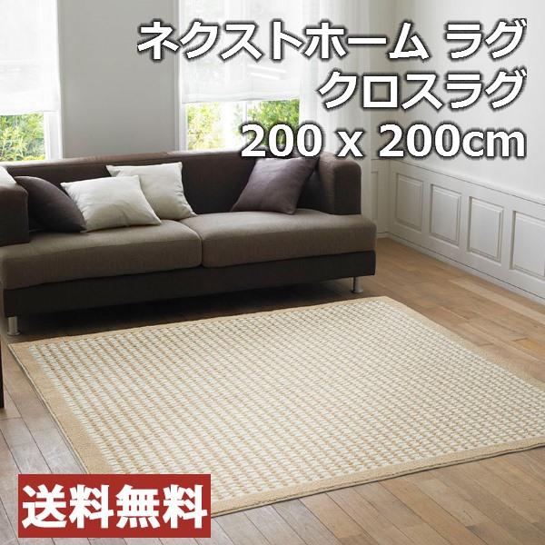 【送料無料】ラグマット ネクストホーム CLOTH RUG/クロスラグ 200x200cm