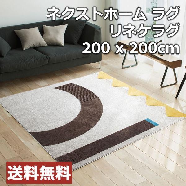【送料無料】ラグマット ネクストホーム LINEKE RUG/リネケラグ 200x200cm