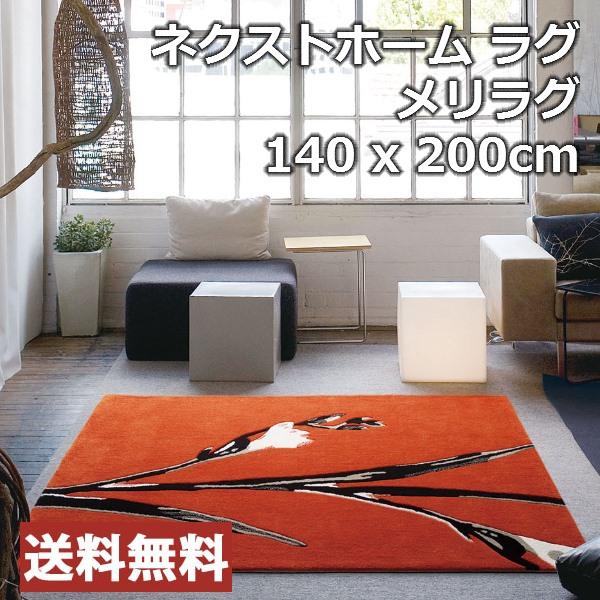【送料無料】ラグマット ネクストホーム MERI RUG/メリラグ 140x200cm