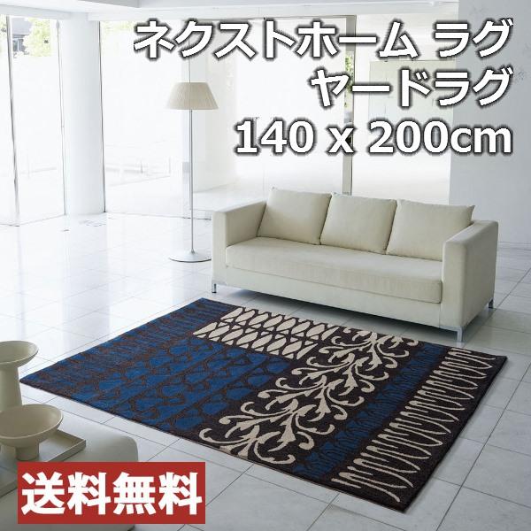 【送料無料】ラグマット ネクストホーム YARD RUG/ヤードラグ 140x200cm