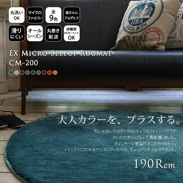 大人カラーをプラスする! EXマイクロセレクトラグマット 【円形 直径190cm】