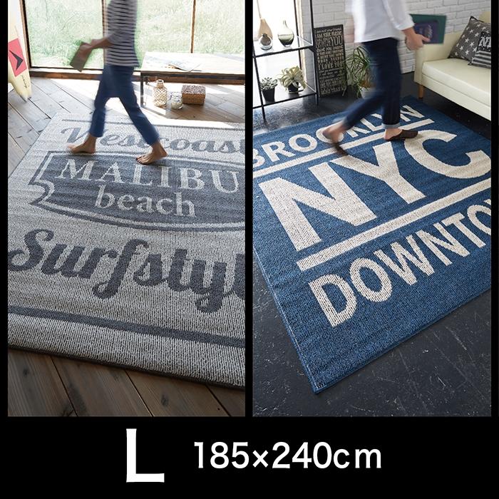 vintageコレクション Malibu / BROOKLYN 2カラー 185x240cm (マリブ/ブルックリン)