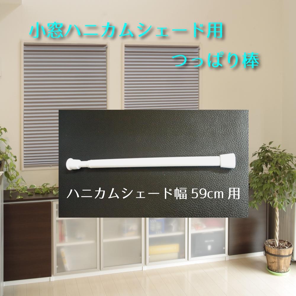 日本最大級の品揃え 新商品 つっぱり棒でカンタン取り付け つっぱり棒 for 59cm幅のスクリーン対応 小窓用断熱ハニカムスクリーン