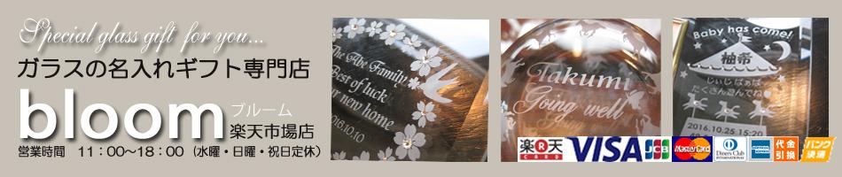 bloom楽天市場店:ガラスの名入れギフト専門店です