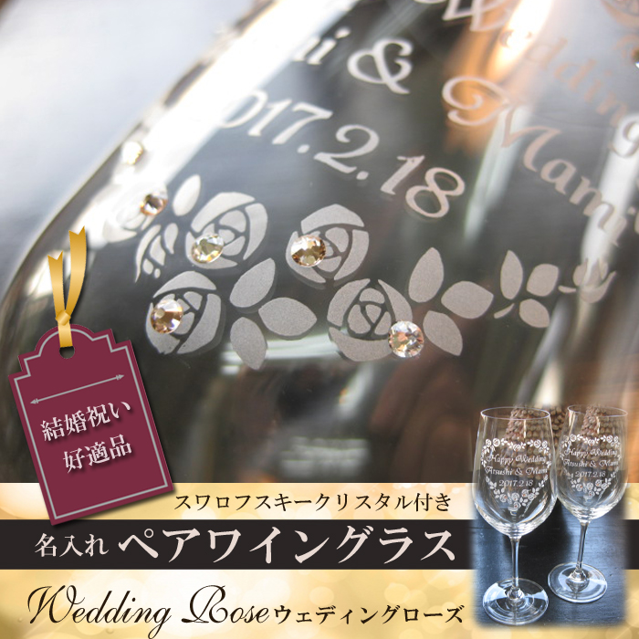 ウェディング ワイングラス 名入れ ペア クリスタル おしゃれ オシャレ 結婚祝い ブライダル ギフト プレゼント スワロフスキー 【ペアワイングラス・WeddingRoseウェディングローズ】