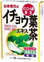 【20個セット】【1ケース分】イチョウ葉エキス茶 10g×20包×20個セット 1ケース分 【正規品】 ※軽減税率対応品