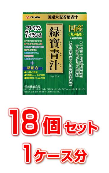 【送料・代引き手数料無料】ユーワ 緑寶青汁 (りょくほうあおじる) 3g×50包×18個セット 1ケース分 【正規品】