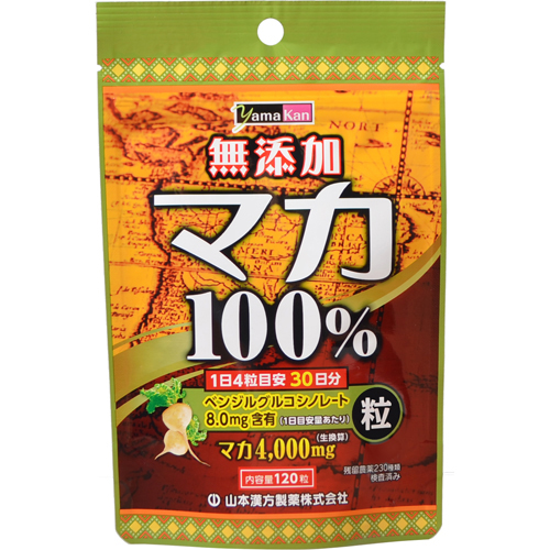 【20個セット】【1ケース分】無添加 マカ100% 120粒×20個セット 1ケース分 【正規品】 ※軽減税率対応品