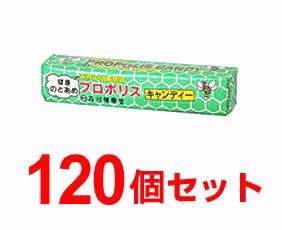 【送料・代引き手数料無料】お得な120個セット♪ 森川健康堂 プロポリスキャンディー 9粒×120個セット  【正規品】