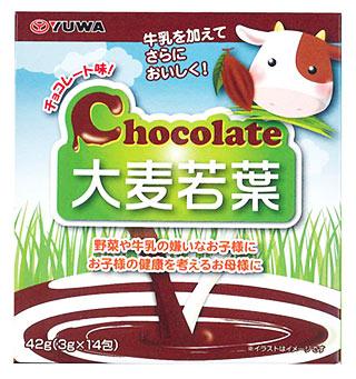 【送料・代引き手数料無料】ユーワ チョコレート大麦若葉 3g×14包×60個  2ケース分【正規品】 ※軽減税率対応品