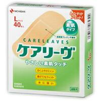 【20個セット】【送料無料】ケアリーヴ Lサイズ 40枚×20個セット 【正規品】 (ケアリーブ)