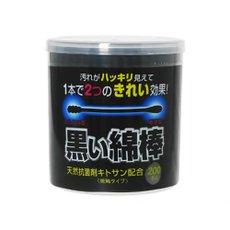 黒い綿棒 2WAYタイプ 200本入 【正規品】【k】【ご注文後発送までに1週間前後頂戴する場合がございます】