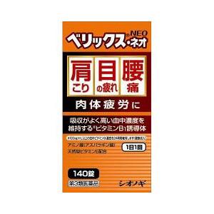 【第3類医薬品】【20個セット】 べリックス・ネオ 140錠×20個セット 【正規品】