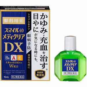 【第2類医薬品】【10個セット】 スマイル40 メディクリアDX 15ml×10個セット 【正規品】