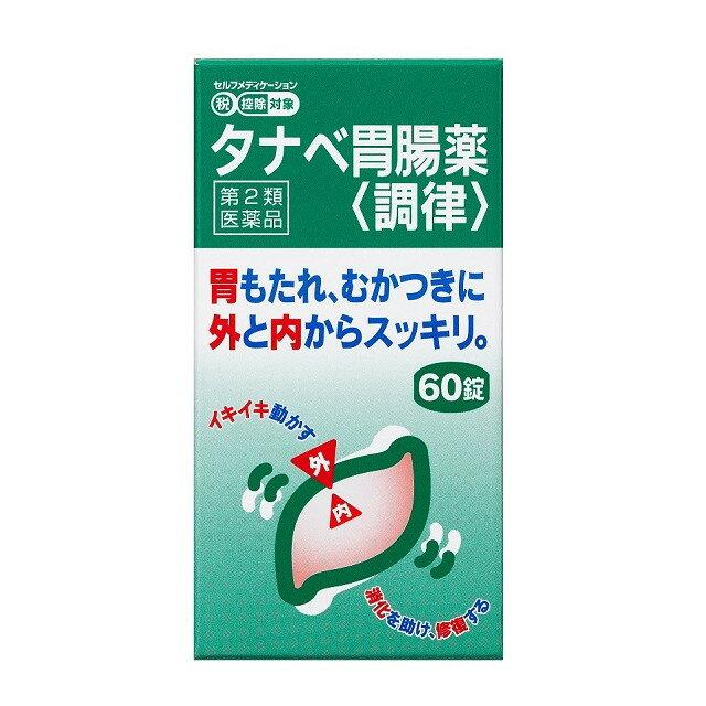 【第2類医薬品】【10個セット】 タナベ胃腸薬 調律 60錠×10個セット 【正規品】