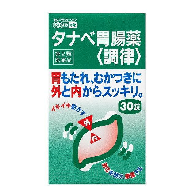 【第2類医薬品】【20個セット】 タナベ胃腸薬 調律 30錠×20個セット 【正規品】