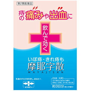 【第2類医薬品】【20個セット】 摩耶字散 10包 まやじさん×20個セット 【正規品】