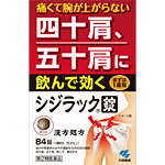 【第2類医薬品】【10個セット】 シジラック 84錠×10個セット 【正規品】