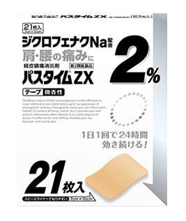【第2類医薬品】【10個セット】 パスタイムZX 21枚×10個セット 【正規品】