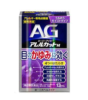 【第2類医薬品】【5個セット】 エージーアイズ アレルカットM 13ml×5個セット 【正規品】