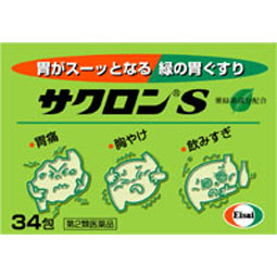 【第2類医薬品】【20個セット】 サクロンS 34包×20個セット 【正規品】