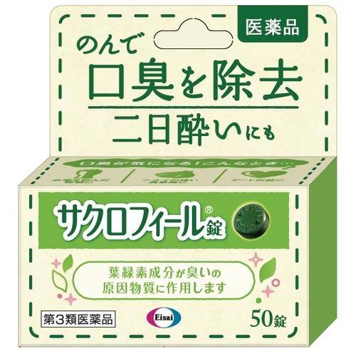 【第3類医薬品】【10個セット】 サクロフィール 50錠×10個セット 【正規品】