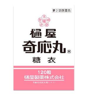 【第2類医薬品】【10個セット】 樋屋奇応丸 糖衣 120粒×10個セット 【正規品】