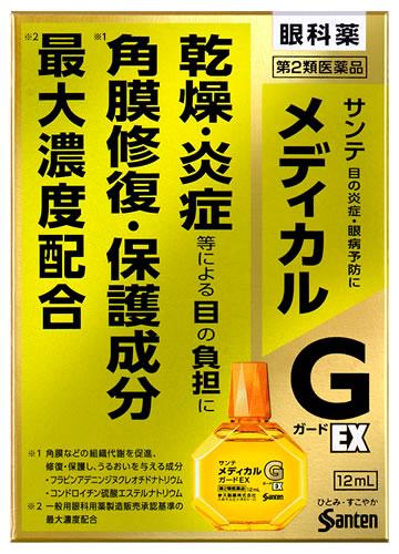 【第2類医薬品】【10個セット】 サンテメディカルガードEX 12ml×10個セット 【正規品】