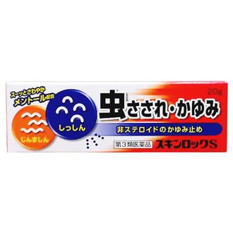 【第3類医薬品】【20個セット】 スキンロックS 20g×20個セット 【正規品】