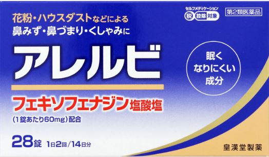 【第2類医薬品】【20個セット】 アレルビ 28錠×20個セット 【正規品】