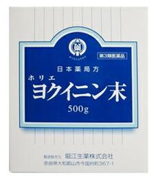 【第3類医薬品】【10個セット】 ヨクイニン 500g×10個セット 【正規品】