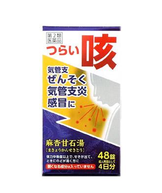 【5個セット】【第2類医薬品】 JPS 麻杏甘石湯エキス錠N 48錠×5個セット 【正規品】 まきょうかんせきとう