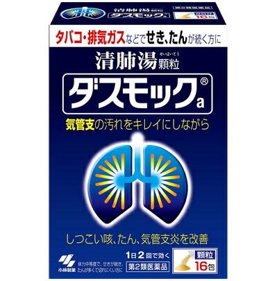 【第2類医薬品】【3個セット】ダスモックa 16包×3個セット 【正規品】