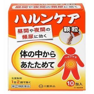 20個セット! 【第(2)類医薬品】【20個セット】 ハルンケア顆粒 10包×20個セット 【正規品】