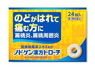 【10個セット】【送料無料】【第2類医薬品】 ノドゲン漢方トローチ 24個×10個セット 【正規品】